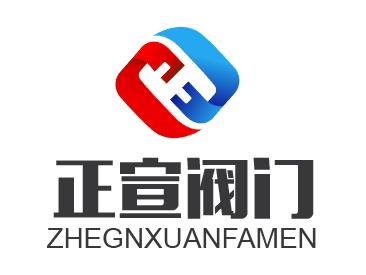 正宣(浙江)阀门科技有限公司