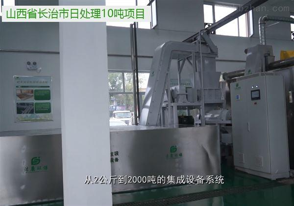 1吨到100吨餐厨垃圾处理设备怎么处理