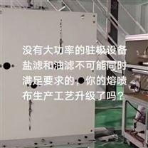 静电产生装置静电发生器,静电驻极设备