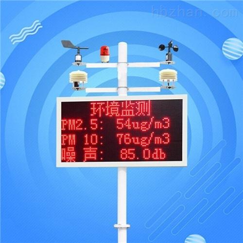 PM10联网工地扬尘监测系统