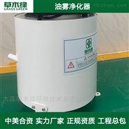 机械式油雾收集器