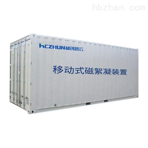 移动式磁絮凝一体化设备