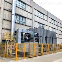 上海厂家直销有机废气处理设备