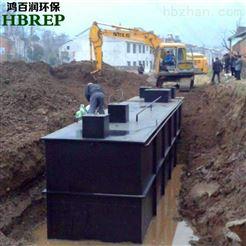 WSZ-30生豬屠宰污水處理設備|鴻百潤環保