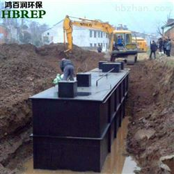 HBR-WSZ-10机场宾馆生活污水处理|一体化设备|鸿百润