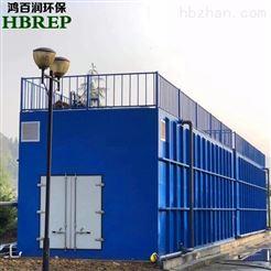 WSZ-40制糖污水处理设备|鸿百润环境科技