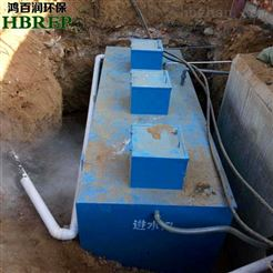 HBR-WSZ-15乡镇生活污水处理|MBR一体化设备|鸿百润