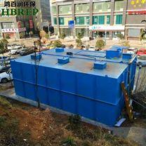生豬定點屠宰污水處理|一體化設備|鴻百潤