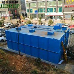 HBR-WSZ-40MBR一体化污水处理设备|鸿百润