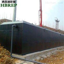 HBR-WSZ-5诊所污水处理 MBR一体化处理设备 鸿百润