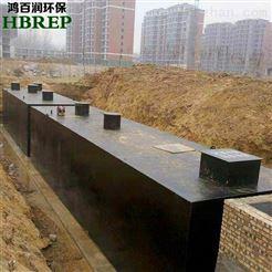 HBR-WSZ-15鄉鎮醫院污水處理|MBR膜生物反應器|鴻百潤