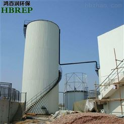 HBR-UASB-8/12葡萄酒厂污水处理|UASB厌氧反应器|鸿百润