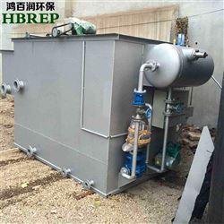 JPF-80皮革废水处理设备 平流式溶气气浮机|鸿百润