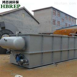 JPF-10平流式溶气气浮机工作原理|鸿百润环保