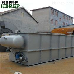 HBR-JPF-25肉脯加工污水处理|平流溶气气浮机|鸿百润