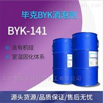 溶剂型用BYK-P104S润湿分散剂