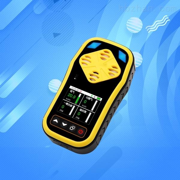 四合一气体检测仪便携式浓度计气体探测器