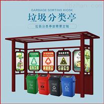 户外垃圾分类亭生产商