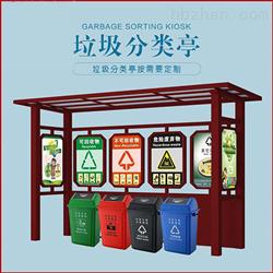 FGL-02户外垃圾分类亭生产商
