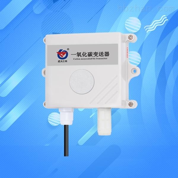壁挂式一氧化碳传感器