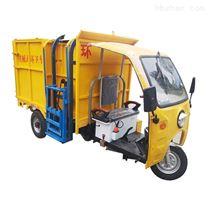 半封闭电动三轮电动挂桶式环卫车保洁车