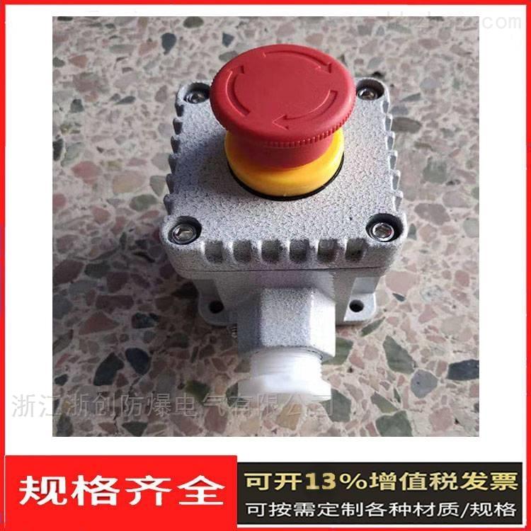 LA53-机旁防爆控制按钮 蘑菇头急停按钮盒