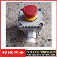 LA53-LA53-機旁防爆控製按鈕 蘑菇頭急停按鈕盒