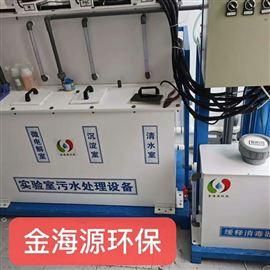 医院专业实验室污水处理设备*