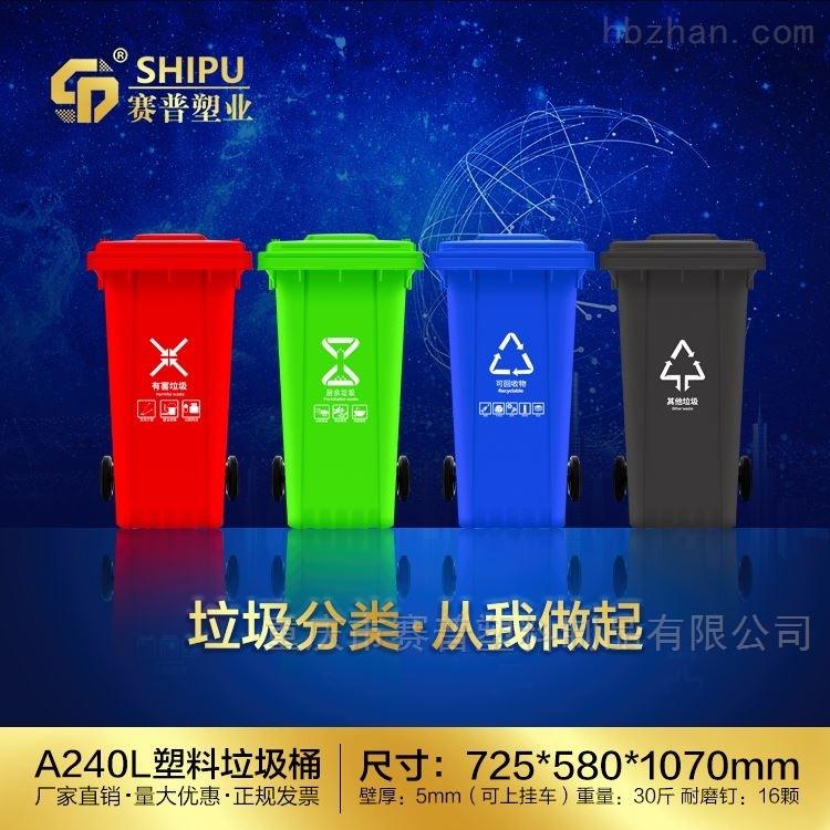贵阳240升加厚塑料环卫垃圾桶生产厂家