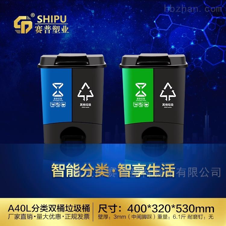 大足20L40升双胞胎脚踏式塑料分类垃圾桶