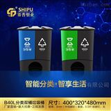 40L重庆璧山40L20升双桶塑料分类垃圾桶