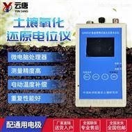 YT-QX6530土壤氧化还原电位检测仪
