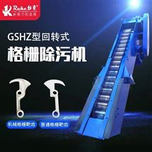 如克CSHZ-1200拦污输送设备GSHZ型回转是格栅除污机