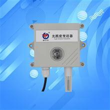 温湿度光照度三合一传感器