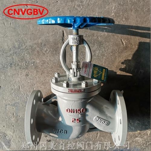 国标铸钢截止阀GMJ41H-25C/16C