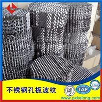 金属孔板波纹填料厂商
