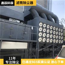 炼钢厂滤筒除尘器