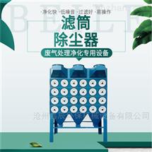 多筒式滤筒除尘器 生产厂家
