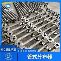 脱硫塔常用304管式液体分布器