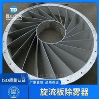 脱硫塔填料旋流板除尘器板式除沫器