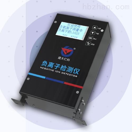 负氧离子检测仪便携式抗干扰高精度室内外