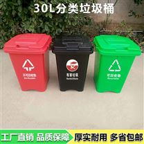 30L分类桶 乡村垃圾分类专用 可拆分