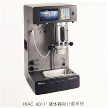 美国哈希HIAC 8011+液体颗粒计数器