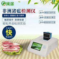 FT-PCR-2非洲猪瘟快速筛查系统