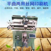 济宁市丝印机济宁移印机曲面丝网印刷机厂家