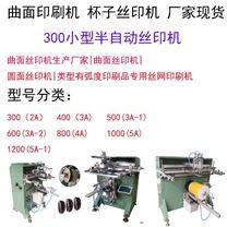 东营市丝印机东营移印机曲面丝网印刷机厂家