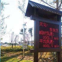 TRM-ZS2型氣象環境自動氣象站