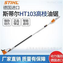斯蒂尔HT103高枝油锯伸缩高枝锯果树修枝锯
