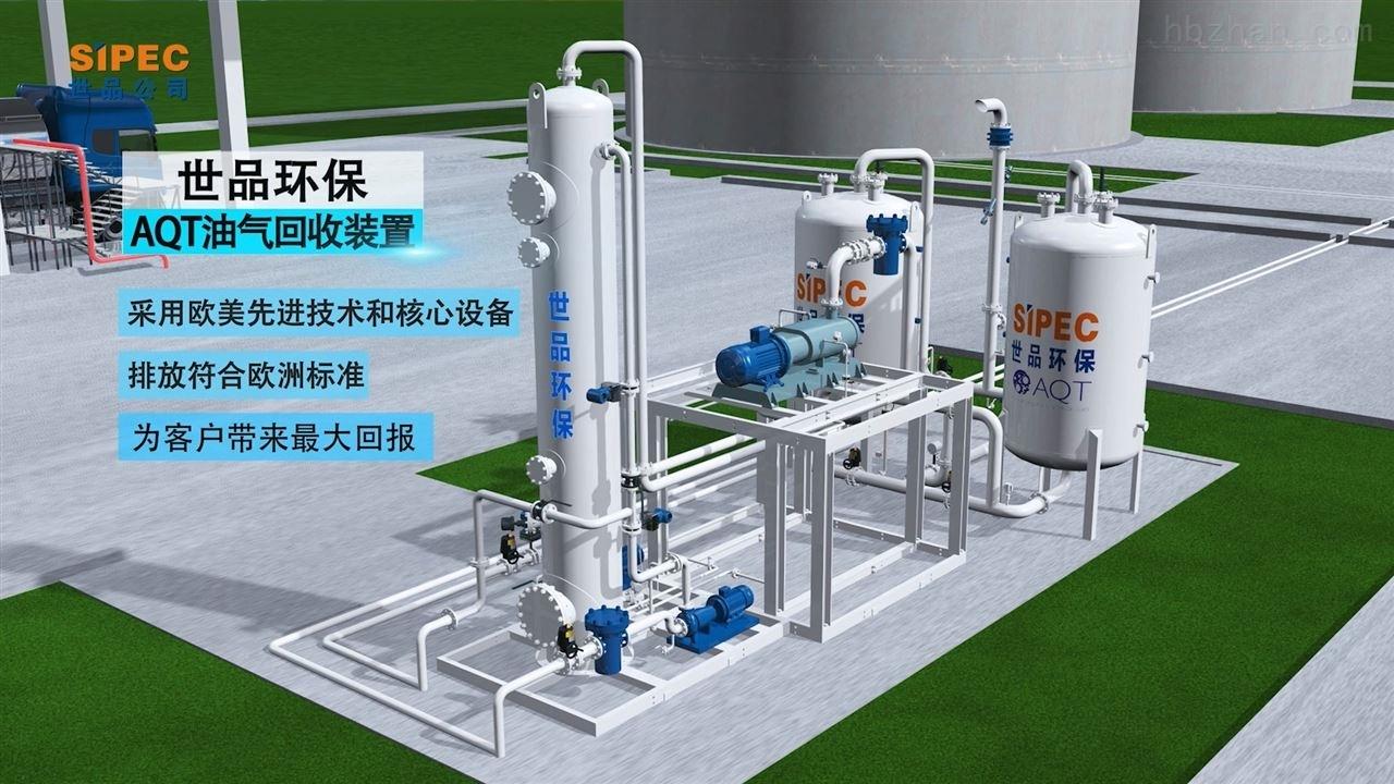 油气回收装置介绍