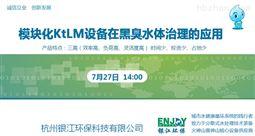 模块化KtLM设备在黑臭水体治理的应用
